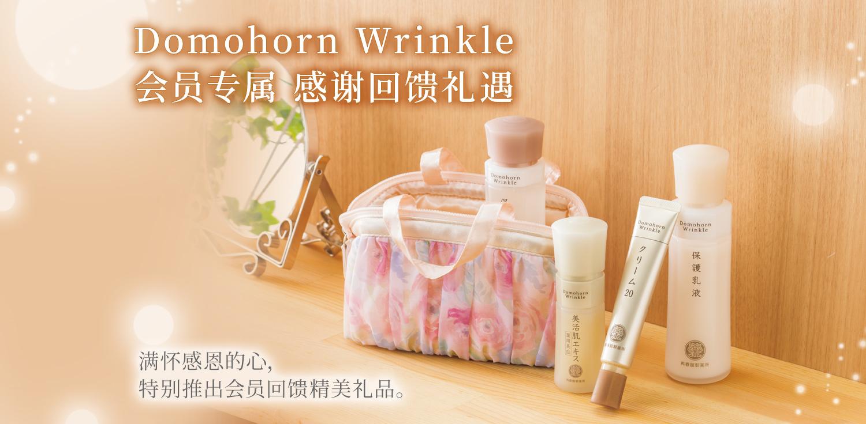 Domohorn Wrinkle会员专属 感谢回馈礼遇 满怀感恩的心,特别推出会员回馈精美礼品。
