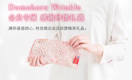 Domohorn Wrinkle 会员专属 感谢回馈礼遇 满怀感恩的心,特别推出会员回馈精美礼品。