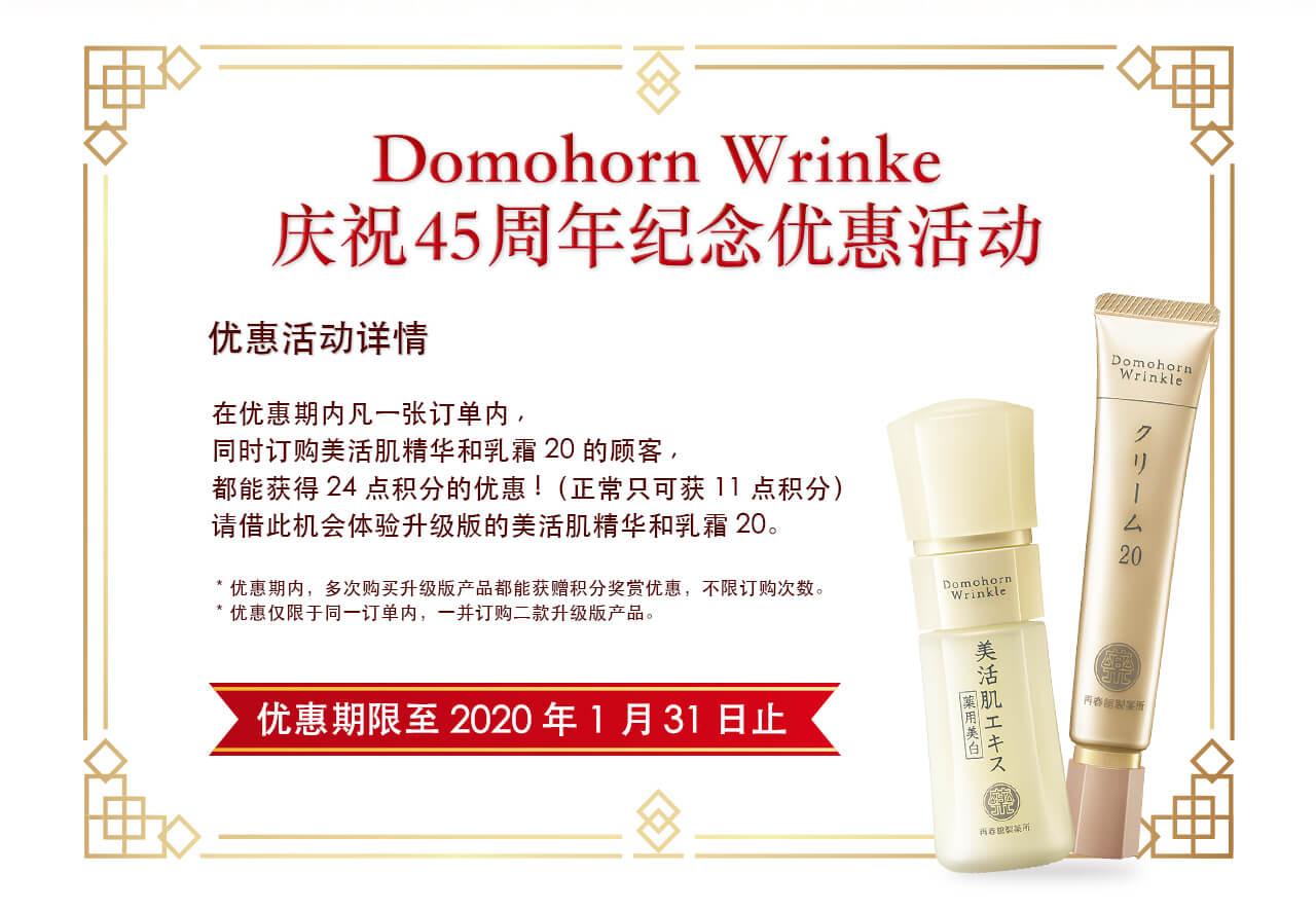 Domohorn Wrinke庆祝45周年纪念优惠活动