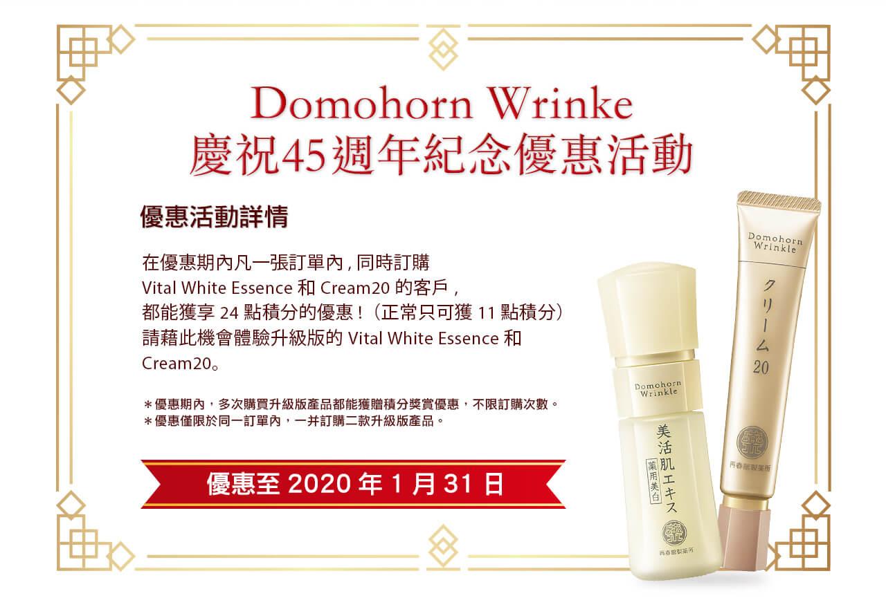 Domohorn Wrinke 慶祝45週年紀念優惠活動