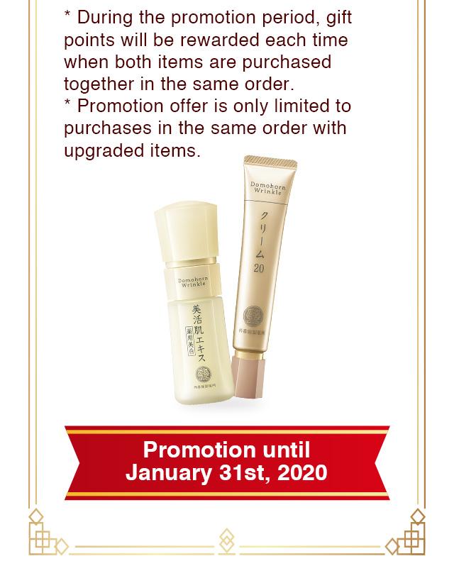 Promotion until January 31st, 2020