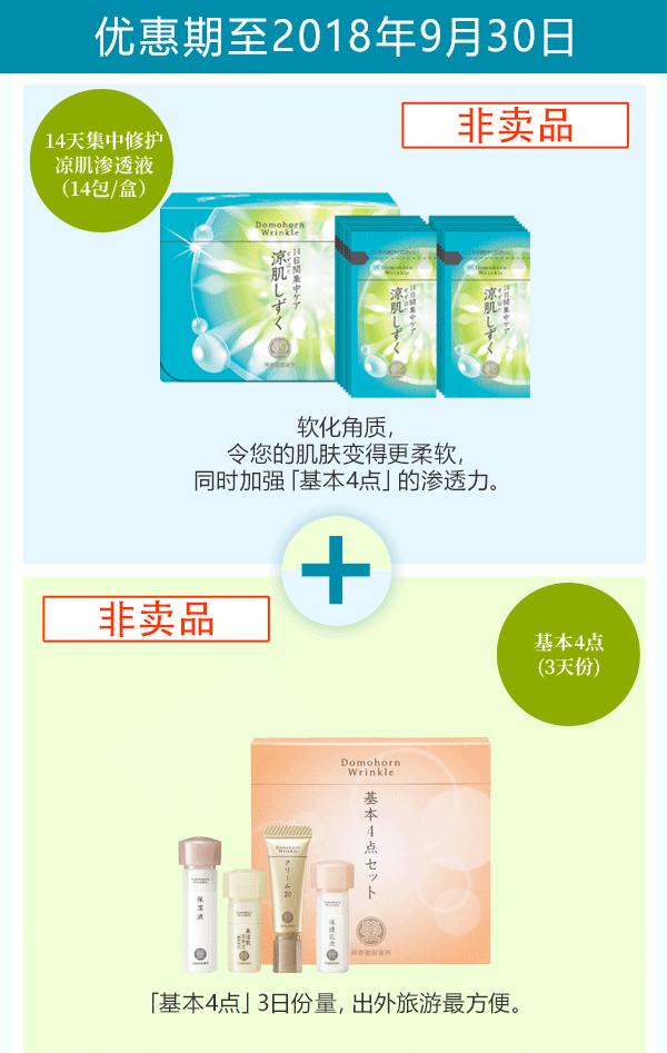 优惠期至2018年9月30日 14天集中修护 凉肌渗透液 (14包/盒)非卖品 软化角质,令您的肌肤变得更柔软,同时加强「基本4点」的渗透力。基本4点 (3天份) 「基本4点」3日份量,出外旅游最方便。