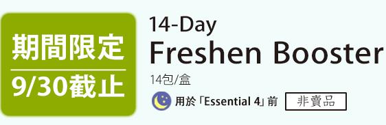 期間限定 9/30截止 14-Day Freshen Booster 14包/盒 用於「Essential 4」前 非賣品