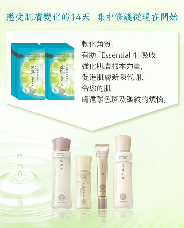 感受肌膚變化的14天 集中修護從現在開始 軟化角質,有助「Essential 4」吸收,強化肌膚根本力量, 促進肌膚新陳代謝,令您的肌膚遠離色斑及皺紋的煩惱。
