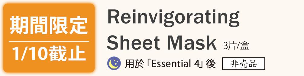 期間限定 1/10截止 Reinvigorating Sheet Mask 3片/盒 用於「Essential 4」後 非売品