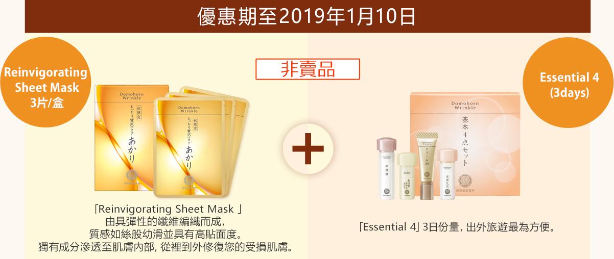 優惠期至2019年1月10日「Reinvigorating Sheet Mask 」 由具彈性的纖維編織而成, 質感如絲般幼滑並具有高貼面度。 獨有成分滲透至肌膚內部,從裡到外修復您的受損肌膚。非賣品 Reinvigorating Sheet Mask 3片/盒 「Essential 4」3日份量,出外旅遊最為方便。 非賣品 Essential 4 (3days)