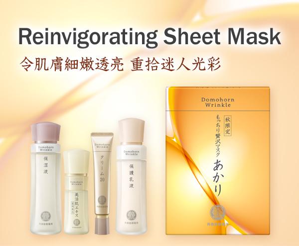 Reinvigorating Sheet Mask 令肌膚細嫩透亮 重拾迷人光彩