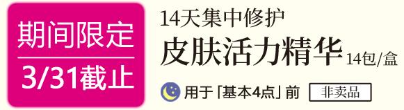 期间限定 3/31截止 14天集中修护 皮肤活力精华 14包/盒 用于「基本4点」前 非卖品