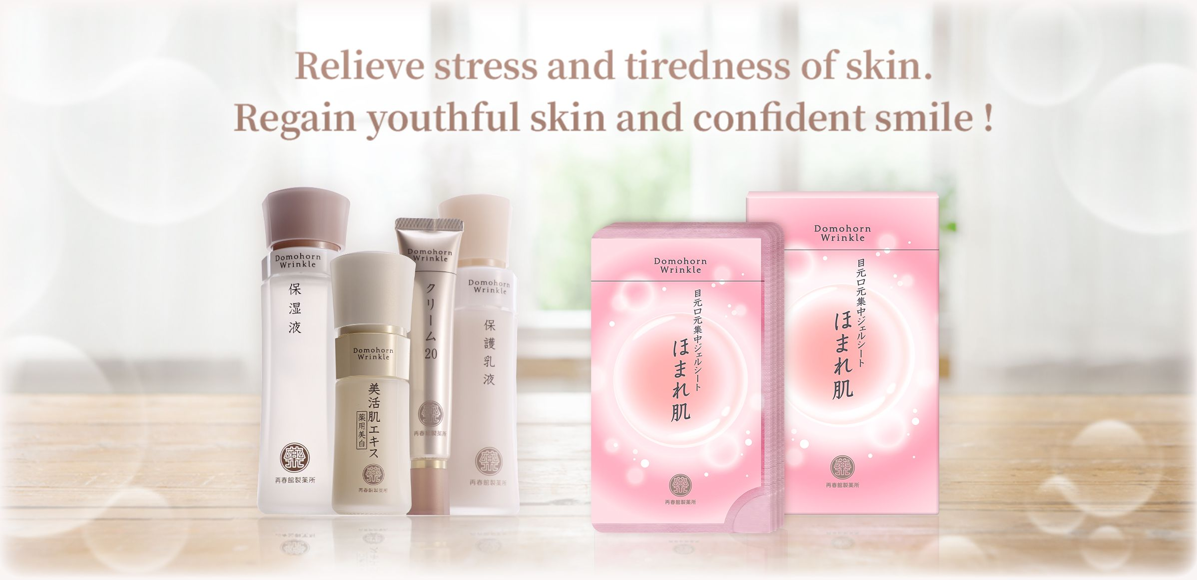 Relieve stress and tiredness of skin. Regain youthful skin and confident smile !