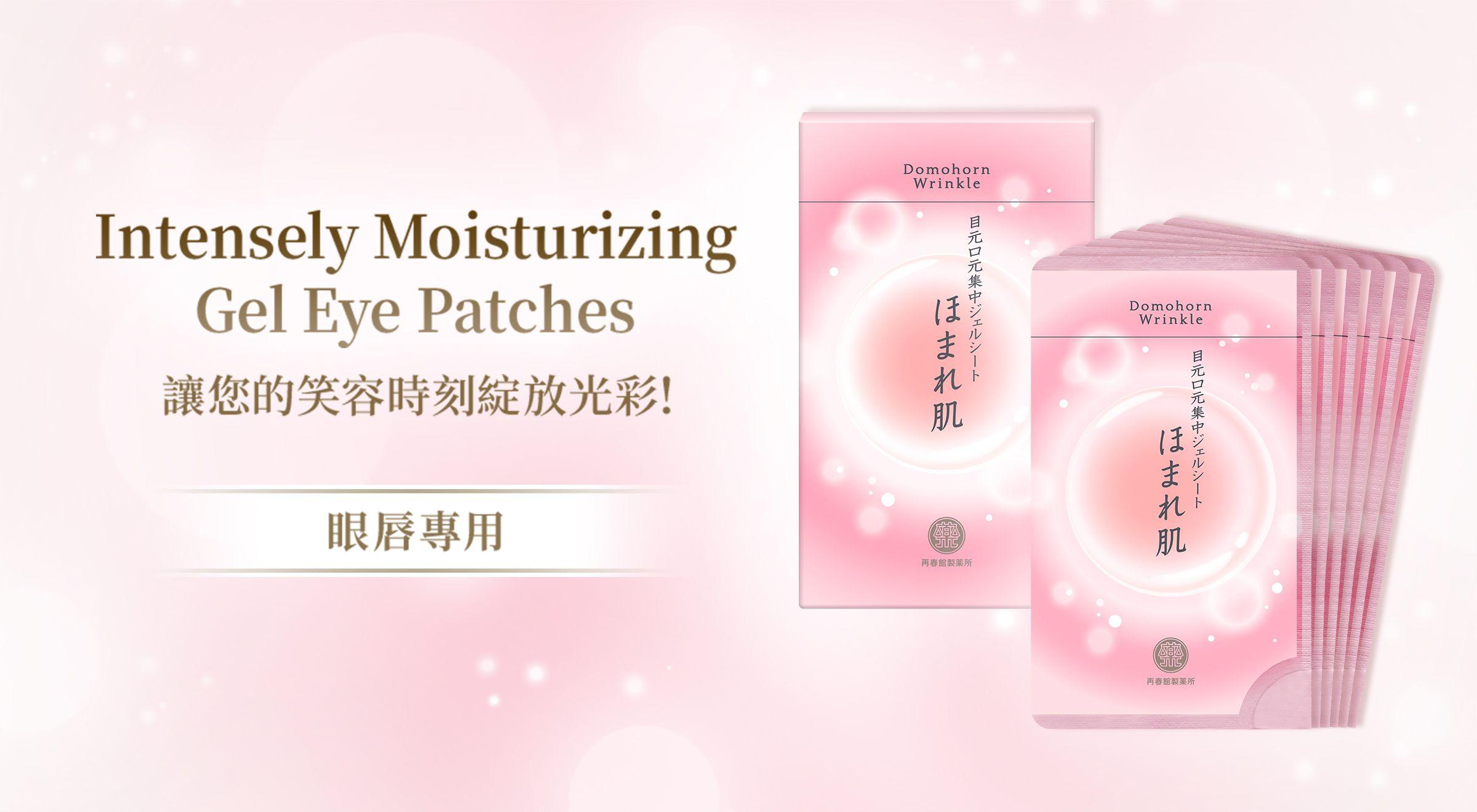Intensely Moisturizing Gel Eye Patches 讓您的笑容時刻綻放光彩! 眼唇專用