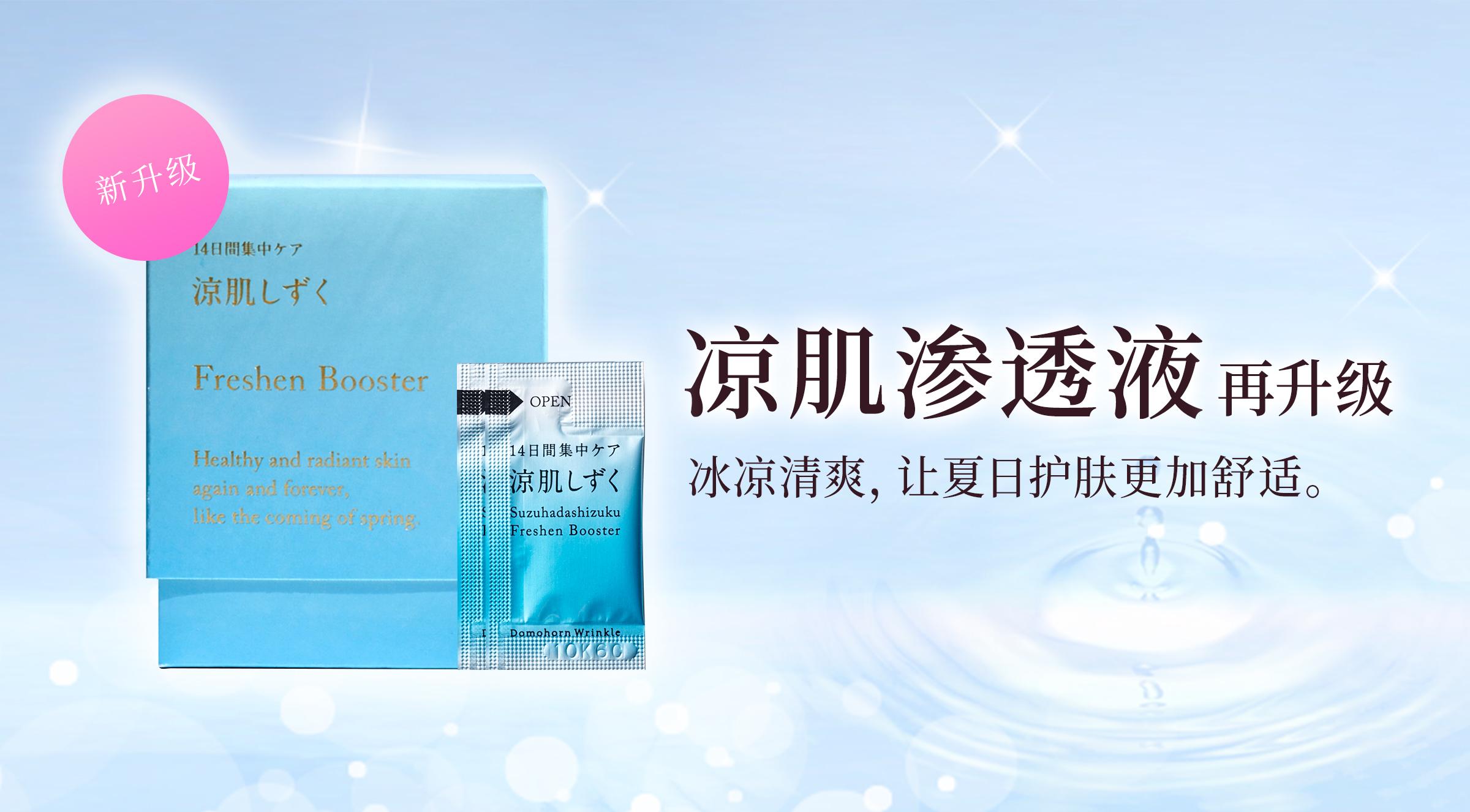 新升级 凉肌渗透液 再升级 冰凉清爽,让夏日护肤更加舒适。