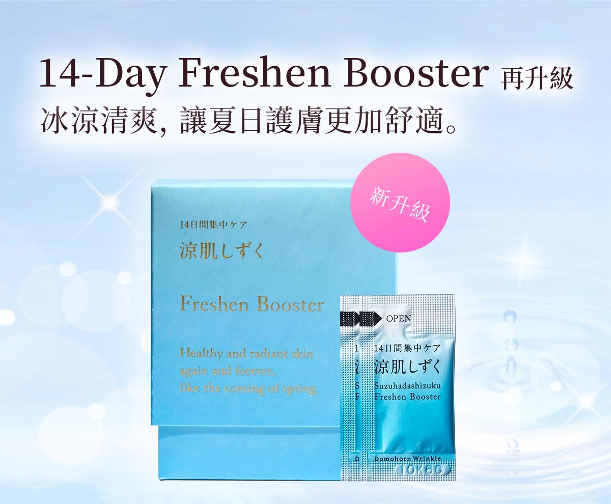 14-Day Freshen Booster 冰涼清爽,讓夏日護膚更加舒適。