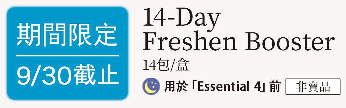 14-Day Freshen Booster 14包/盒 非賣品 用於「Essential 4」前