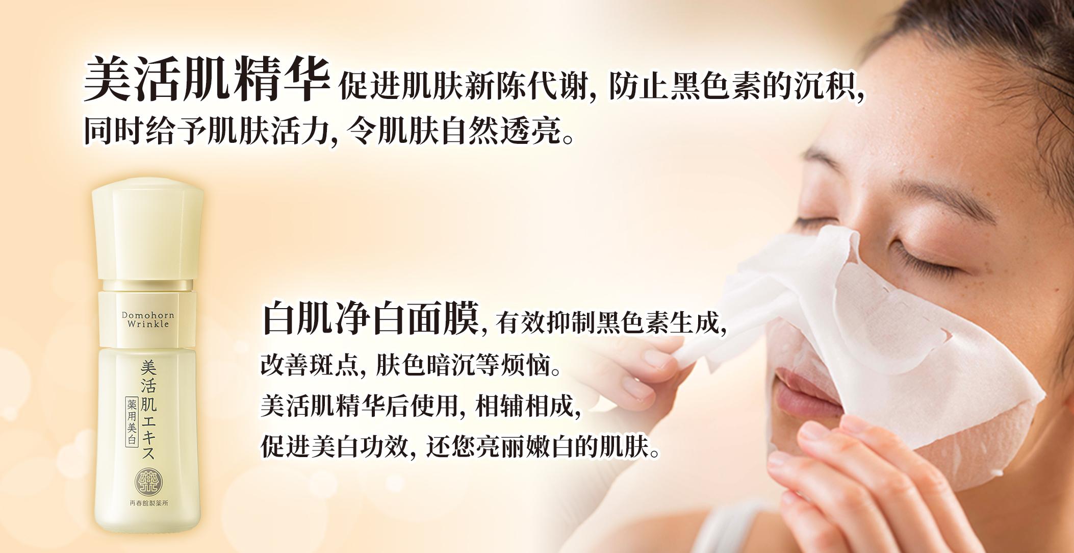 美活肌精华促进肌肤新陈代谢,防止黑色素的沉积, 同时给予肌肤活力,令肌肤自然透亮。 白肌净白面膜,有效抑制黑色素生成, 改善斑点,肤色暗沉等烦恼。 美活肌精华后使用,相辅相成, 促进美白功效,还您亮丽嫩白的肌肤。