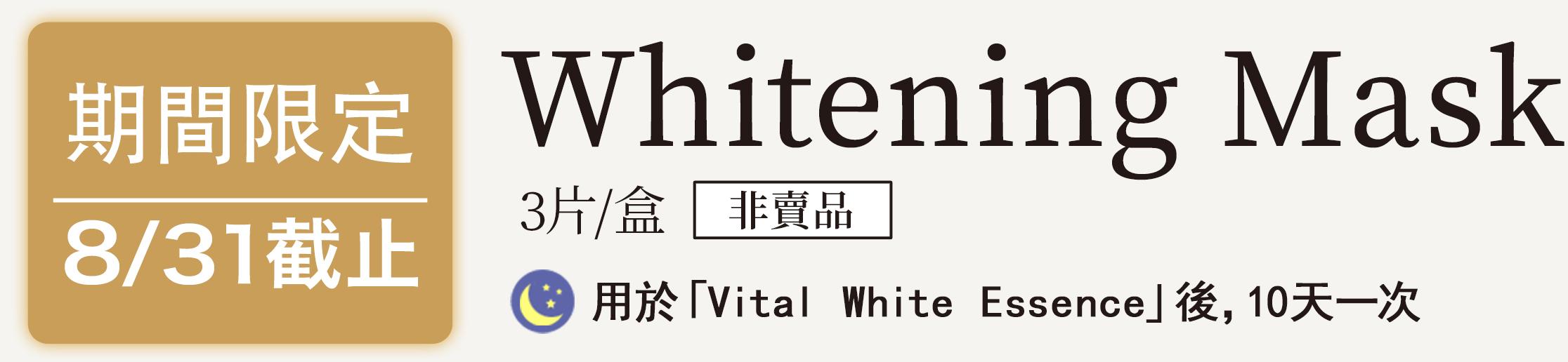 Whitening Mask 3片/盒 非賣品 用於「Vital White Essence」後,10天一次 期間限定 8/31截止