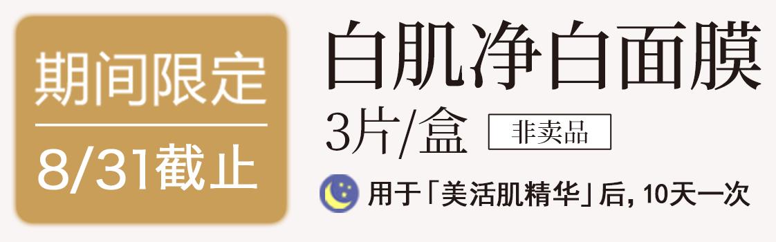 白肌净白面膜 3片/盒 非卖品 用于「美活肌精华」后,10天一次 期间限定 8/31截止